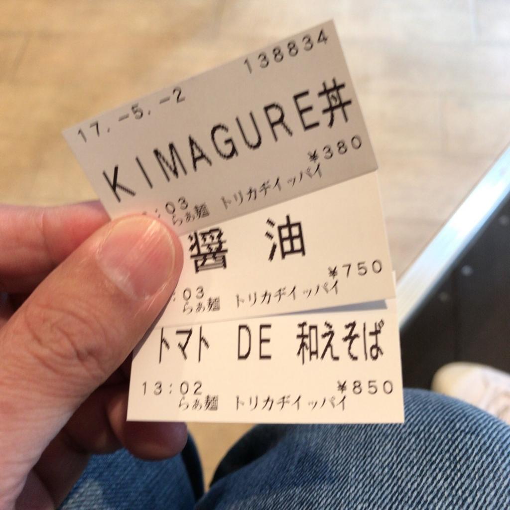 f:id:katsuyuki146:20170502132259j:plain