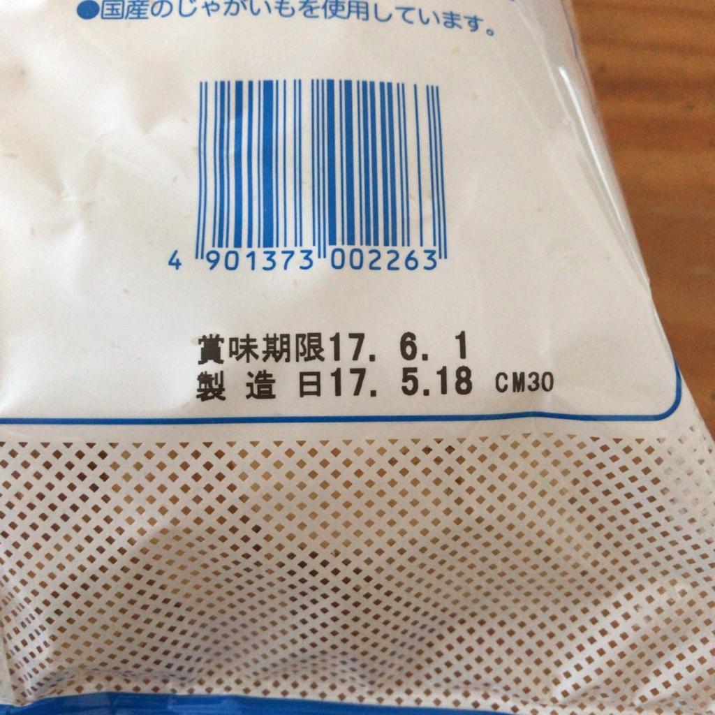 f:id:katsuyuki146:20170520083040j:plain