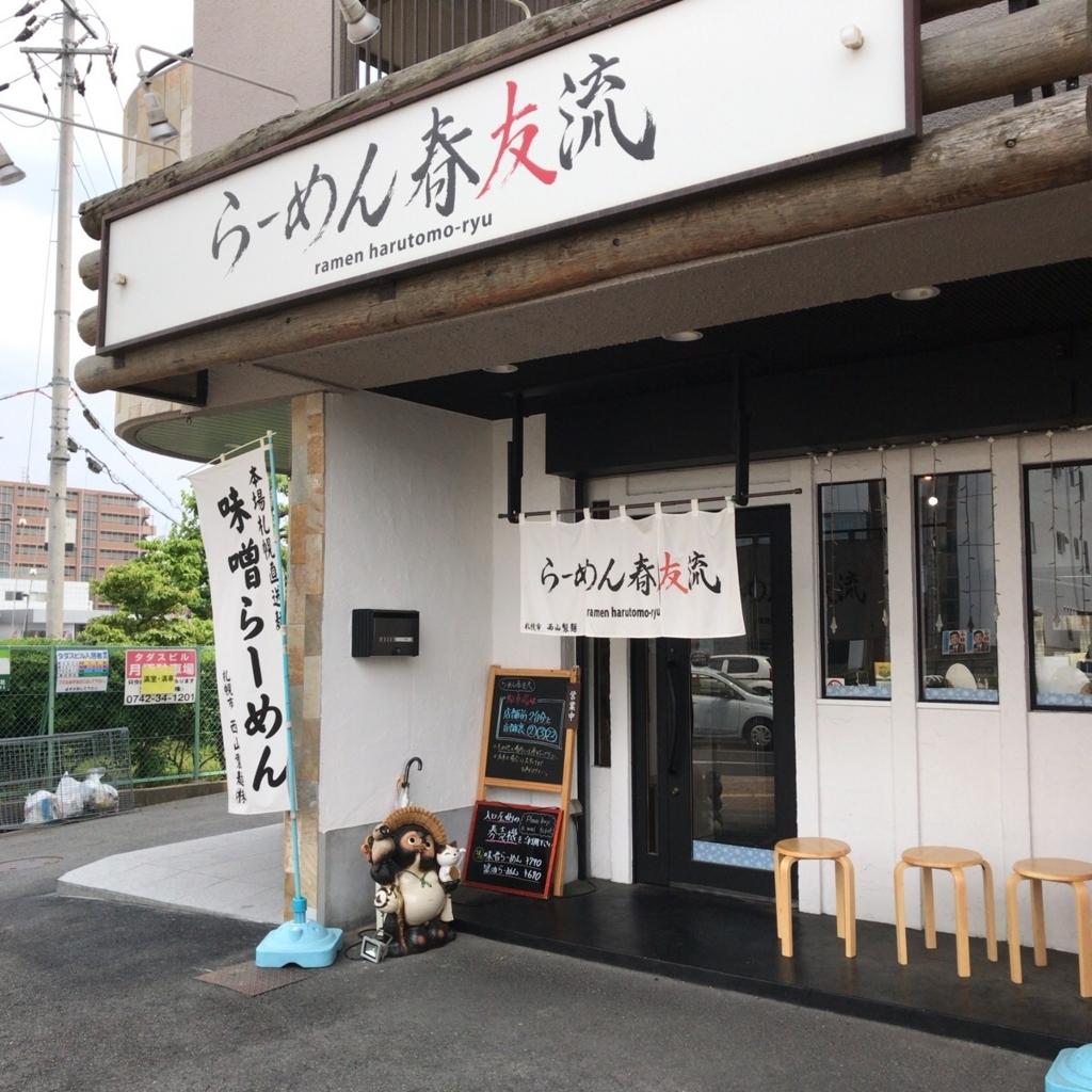 f:id:katsuyuki146:20170601133108j:plain