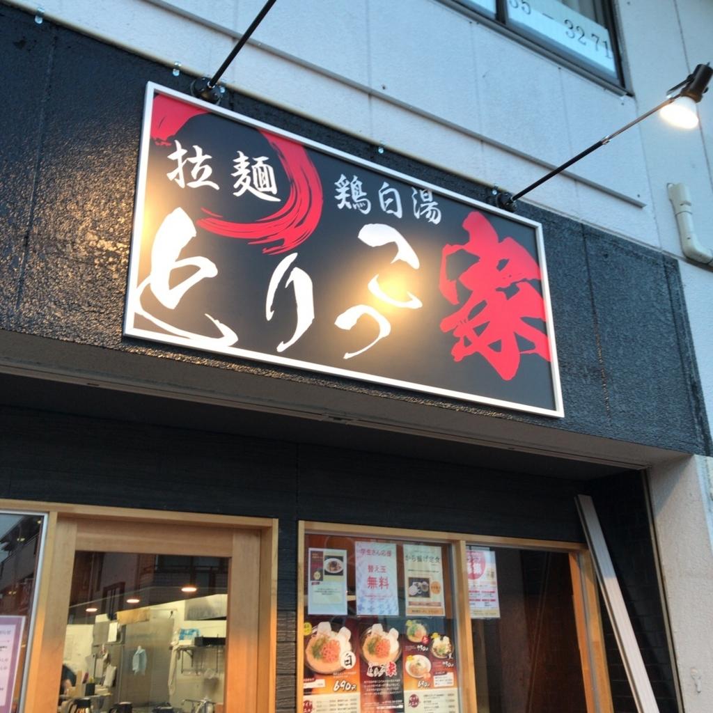 f:id:katsuyuki146:20170619190217j:plain
