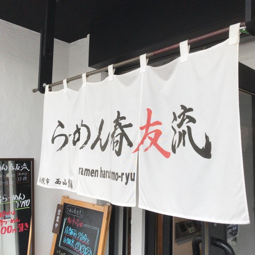 f:id:katsuyuki146:20170630130037j:plain