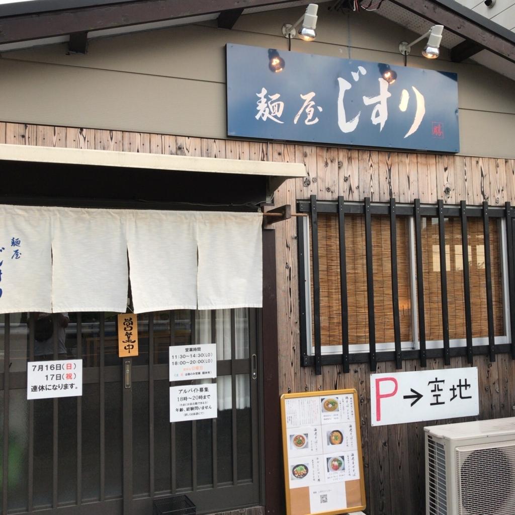 f:id:katsuyuki146:20170710181524j:plain
