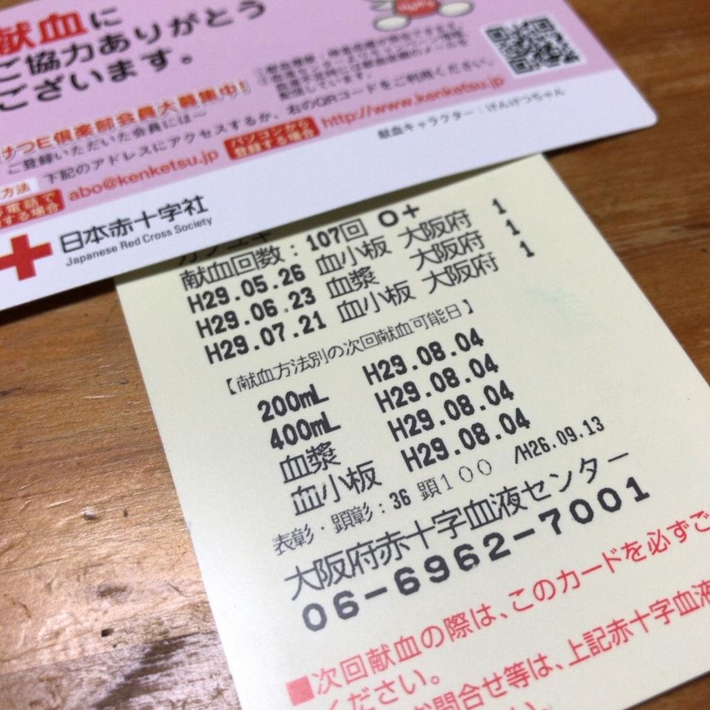 f:id:katsuyuki146:20170721215720j:plain