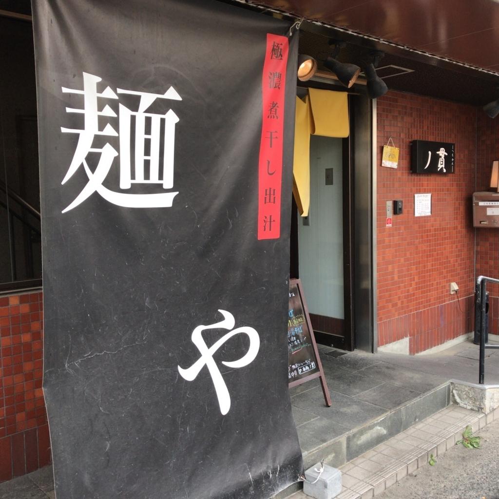 f:id:katsuyuki146:20170915123434j:plain