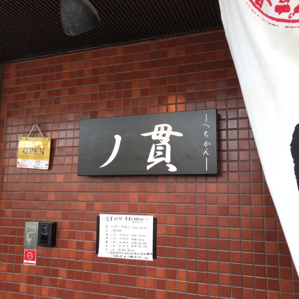 f:id:katsuyuki146:20170915123443j:plain