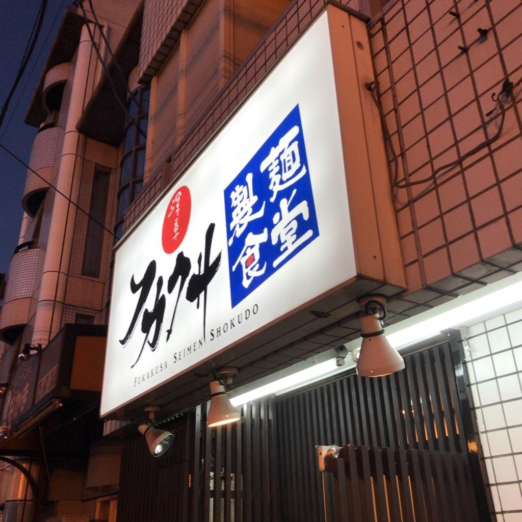 f:id:katsuyuki146:20170930180151j:plain