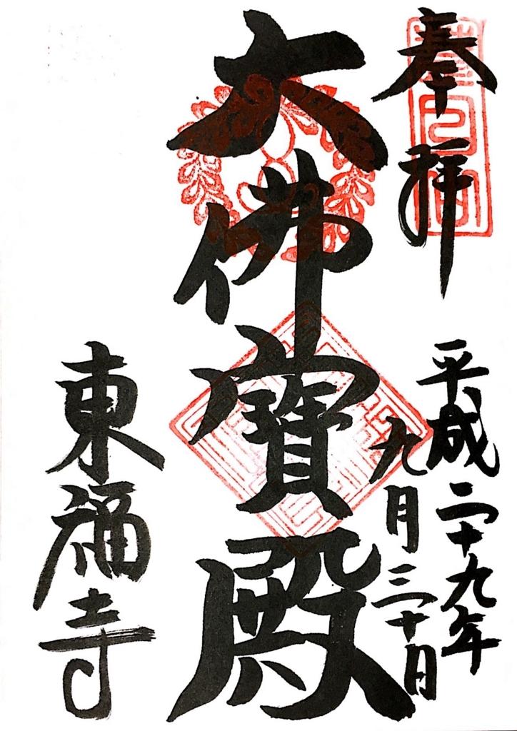 f:id:katsuyuki146:20170930224034j:plain