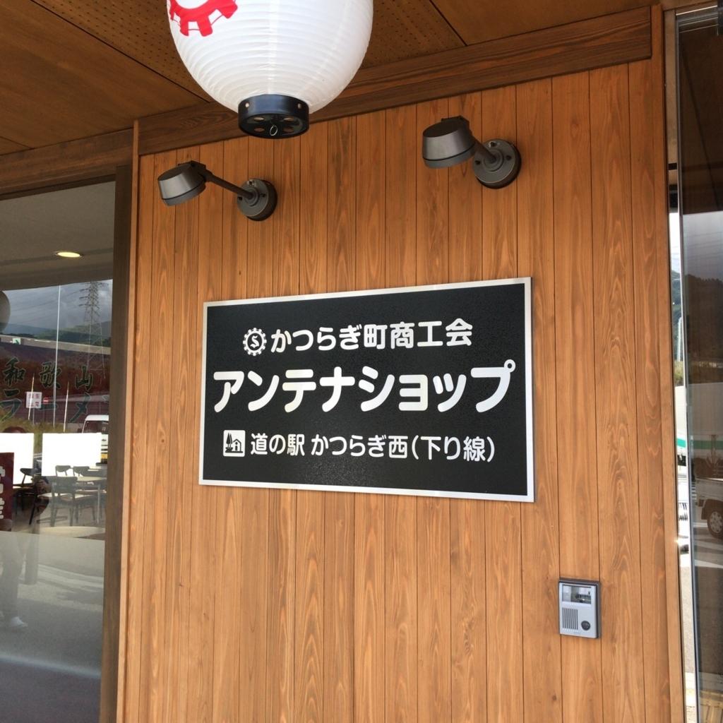 f:id:katsuyuki146:20171003152955j:plain