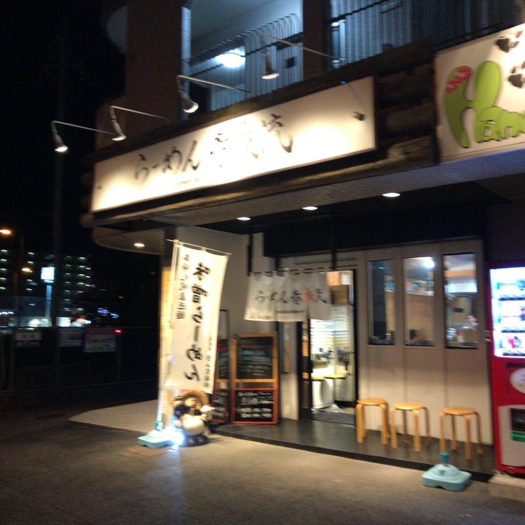 f:id:katsuyuki146:20171008193041j:plain