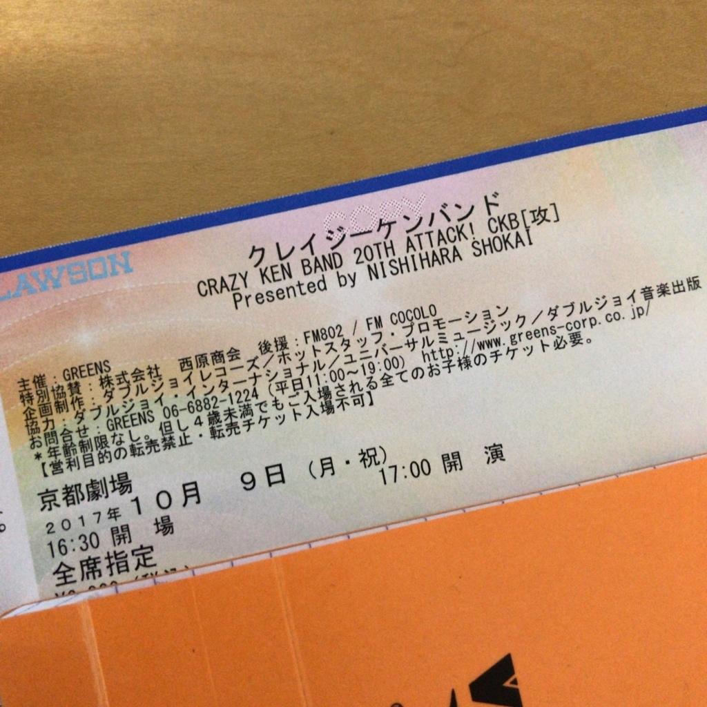 f:id:katsuyuki146:20171009221912j:plain