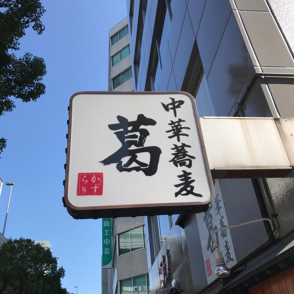 f:id:katsuyuki146:20171026122221j:plain