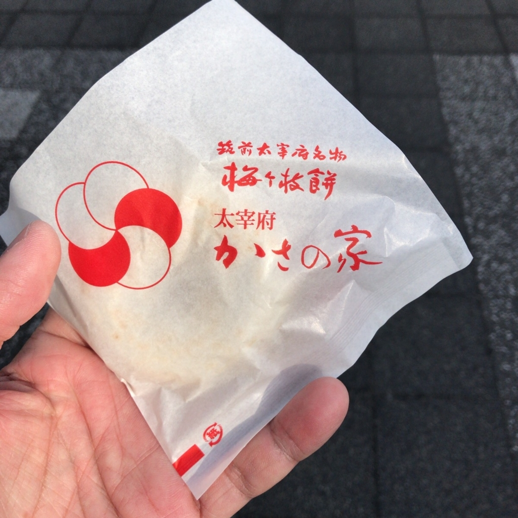 f:id:katsuyuki146:20171125142806j:plain