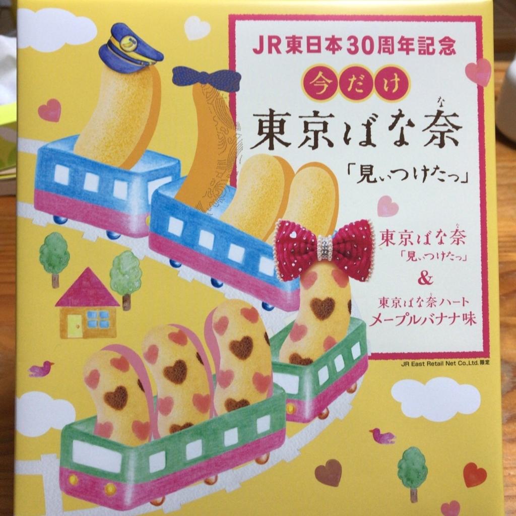 f:id:katsuyuki146:20180102194839j:plain