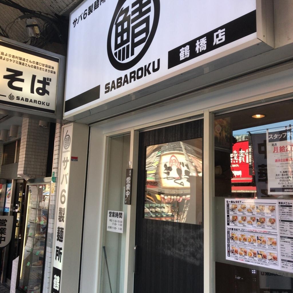 f:id:katsuyuki146:20180204131215j:plain