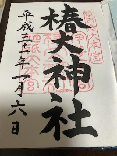 f:id:katsuyuki146:20190106233915j:image