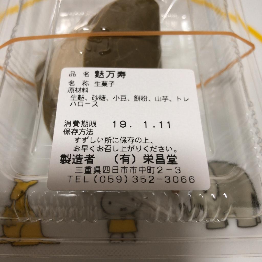f:id:katsuyuki146:20190110164940j:plain
