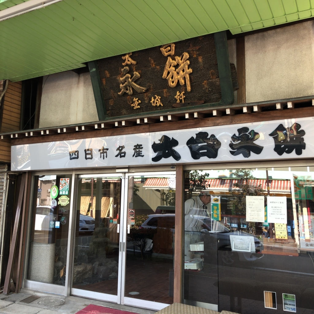 f:id:katsuyuki146:20190118142241j:plain
