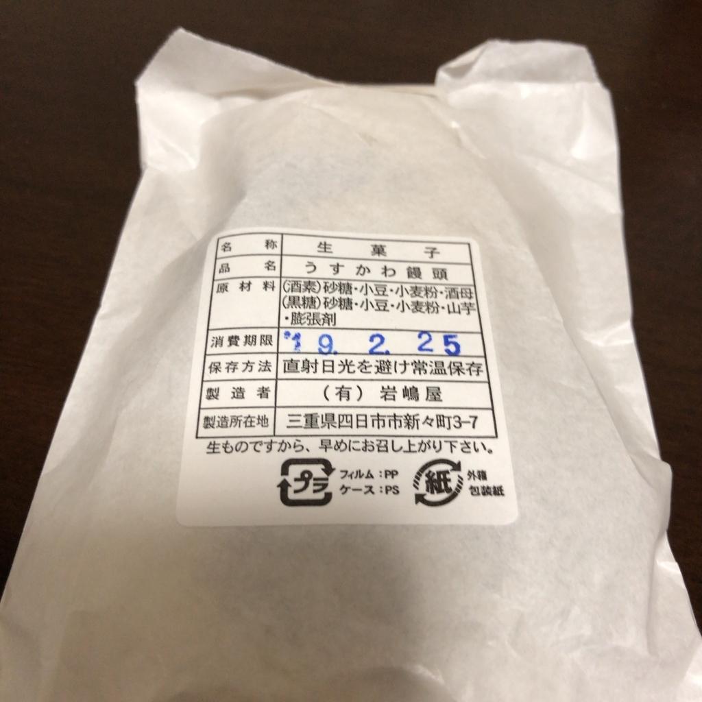f:id:katsuyuki146:20190224181343j:plain