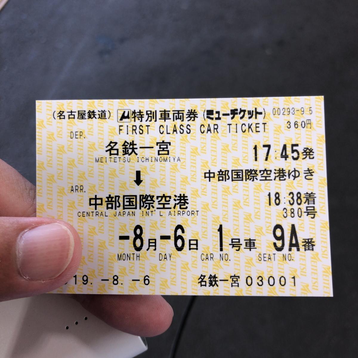 f:id:katsuyuki146:20190806173631j:plain