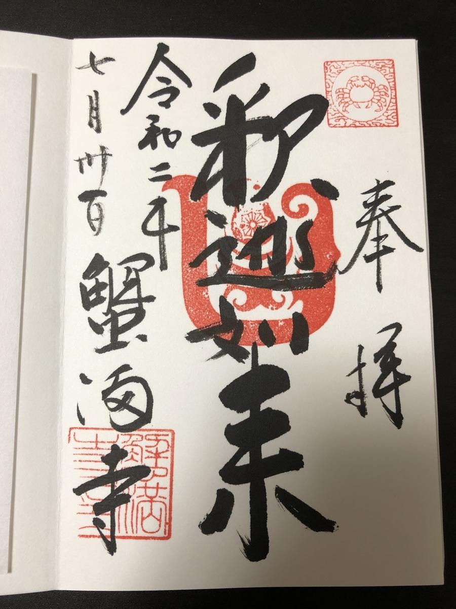 f:id:katsuyuki146:20200731175643j:plain