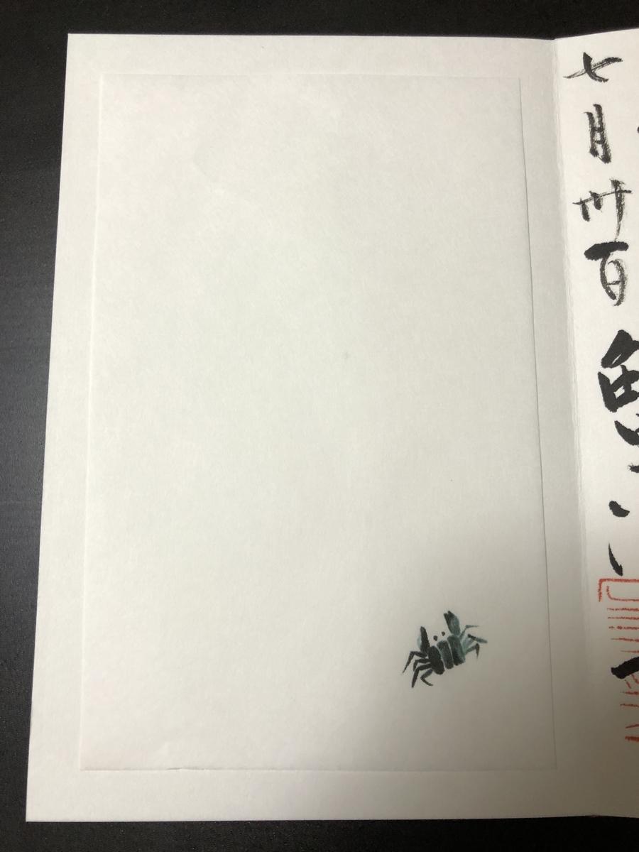 f:id:katsuyuki146:20200731175659j:plain