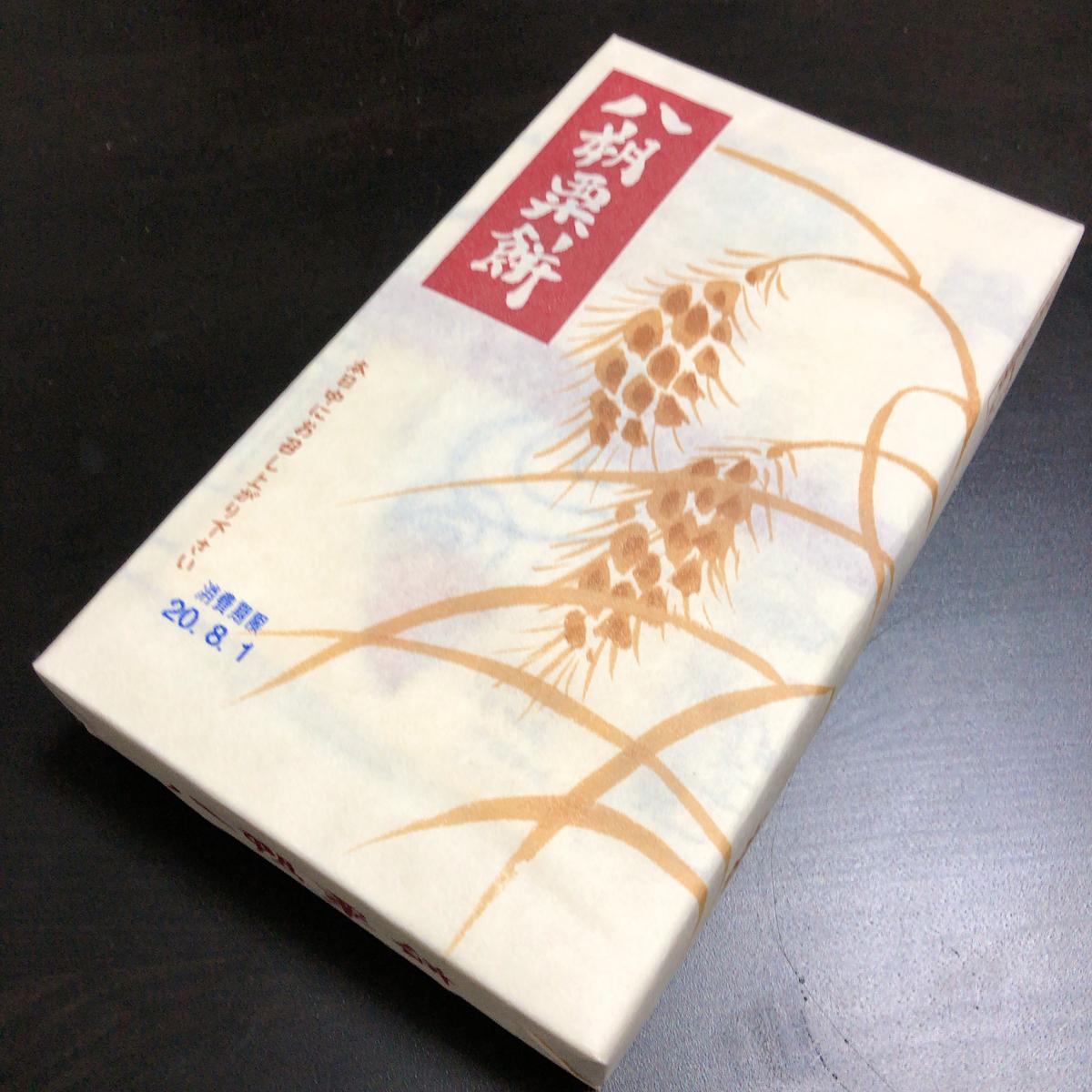 f:id:katsuyuki146:20200801213857j:plain
