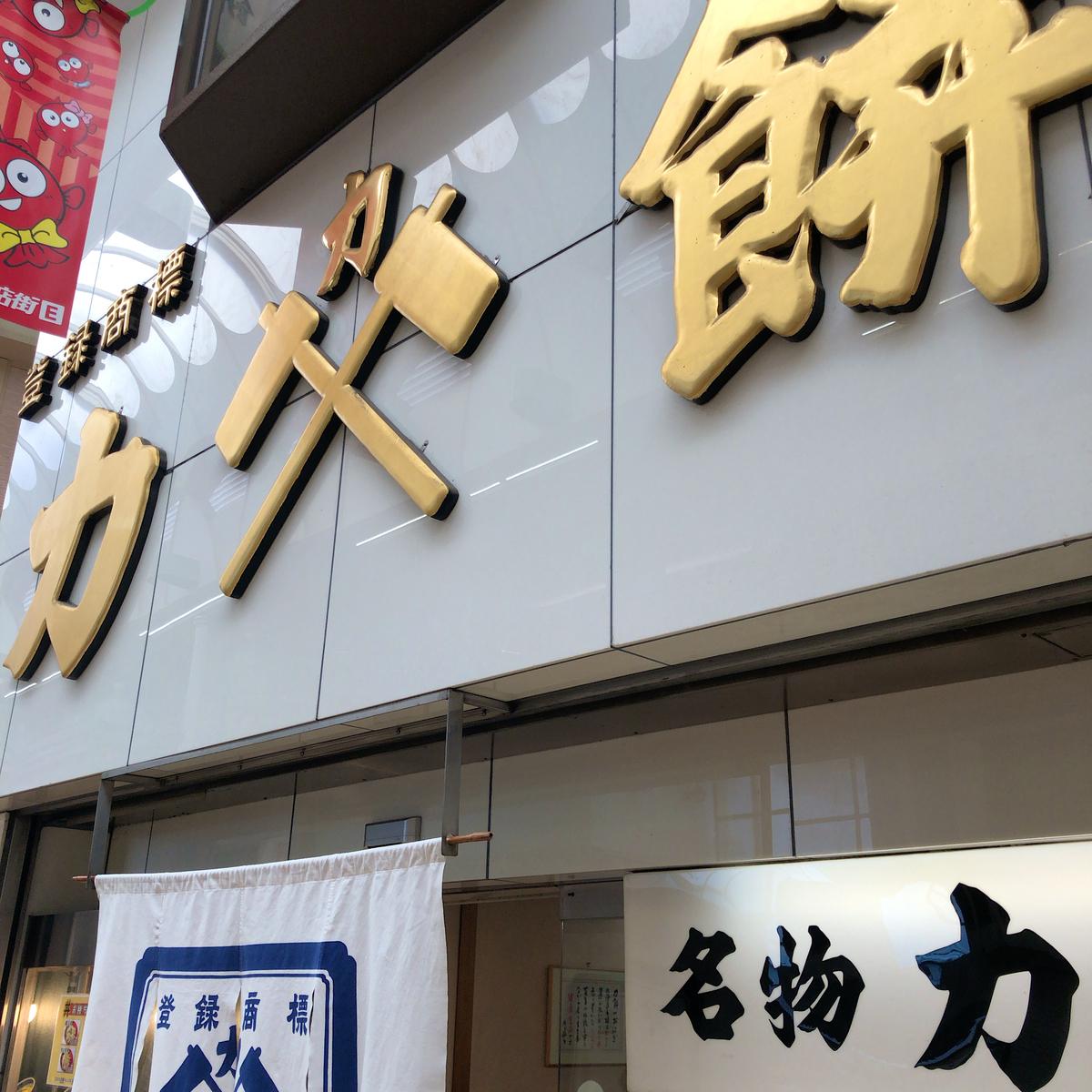 f:id:katsuyuki146:20200913134541j:plain
