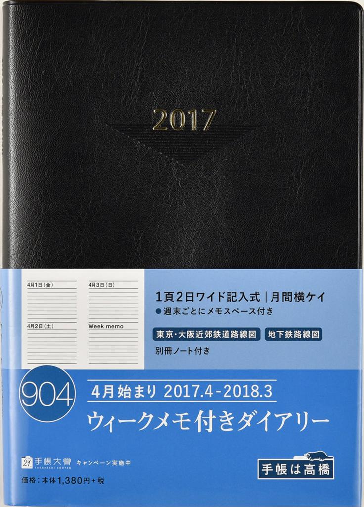 f:id:katttsu105:20170510221529j:plain