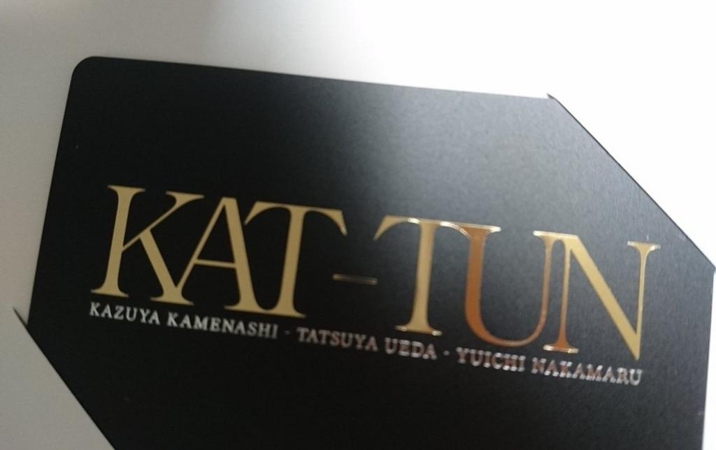 f:id:kattun-konkatsu:20180511191815j:plain