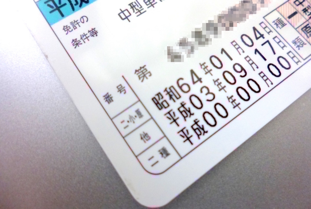 f:id:katuhiko0821:20160713235850j:plain