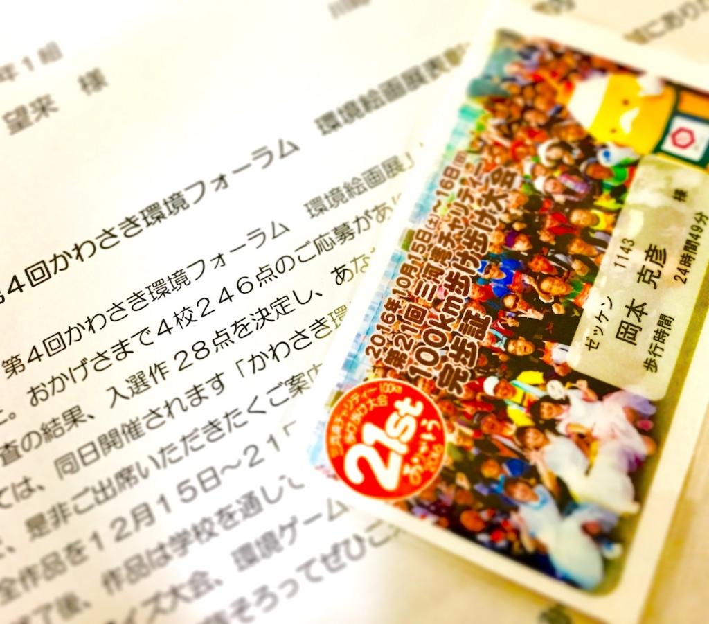 f:id:katuhiko0821:20161129221625j:plain