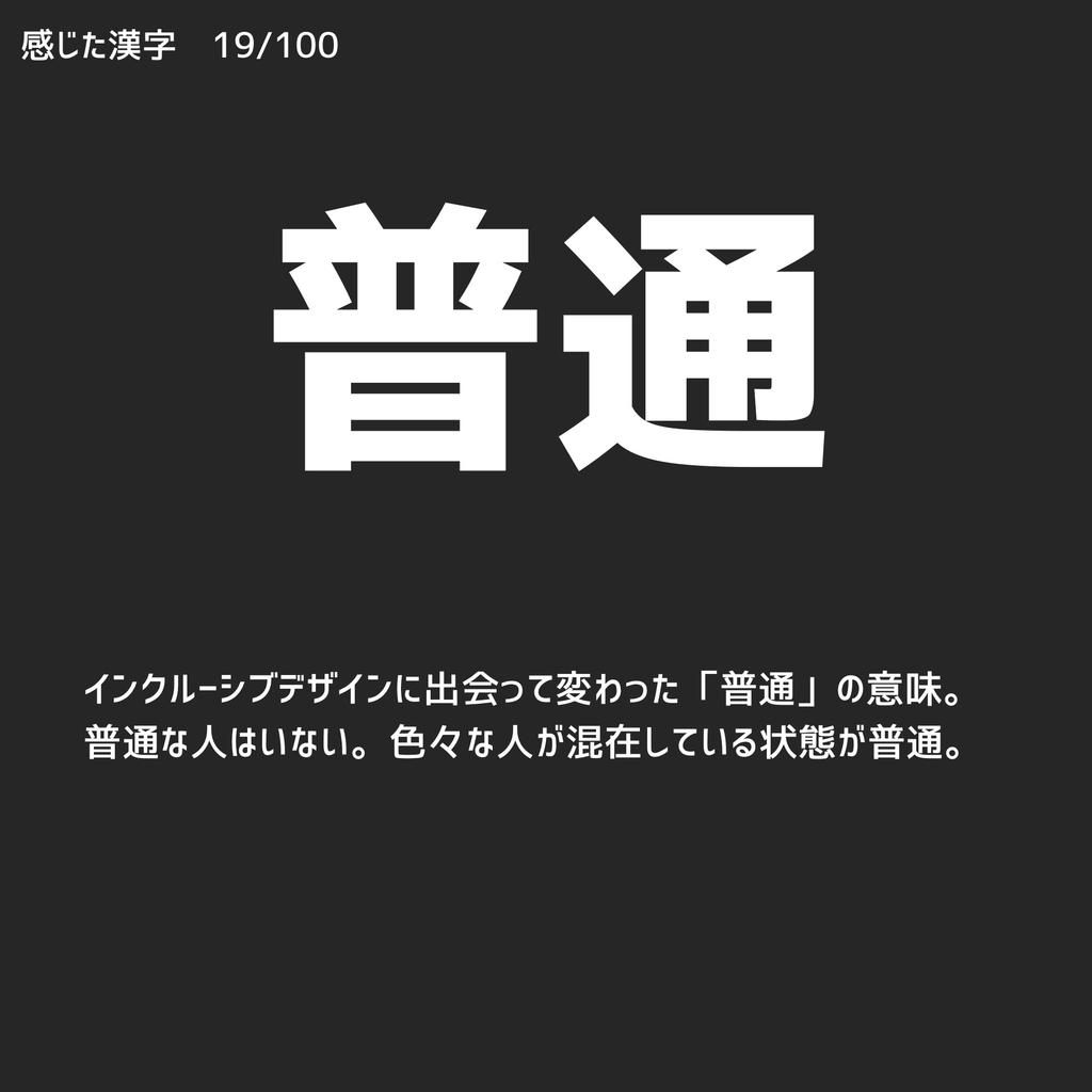 f:id:katuhiko0821:20181203233349j:plain