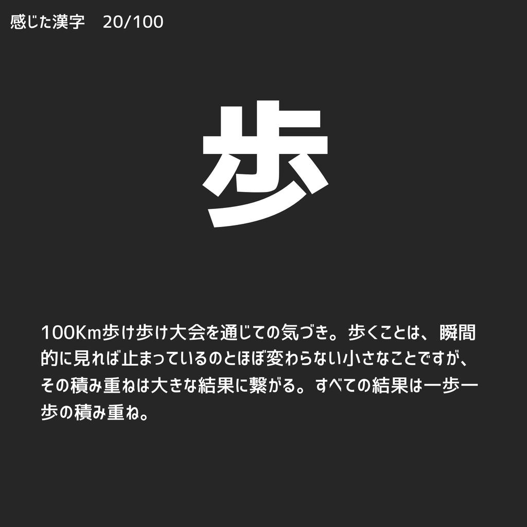 f:id:katuhiko0821:20181203233407j:plain