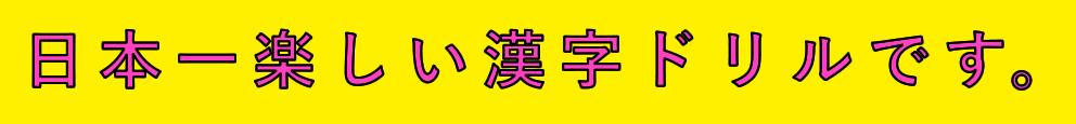 f:id:katuo123:20170511112208p:plain