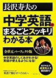 長沢寿夫の中学英語がまるごとスッキリわかる本―全単元パーフェクト版