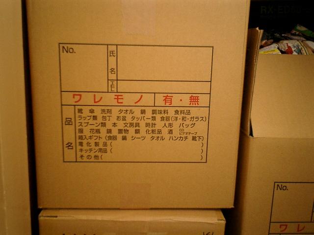 「引越しのサカイ」オリジナルダンボール箱の書き込み欄その2