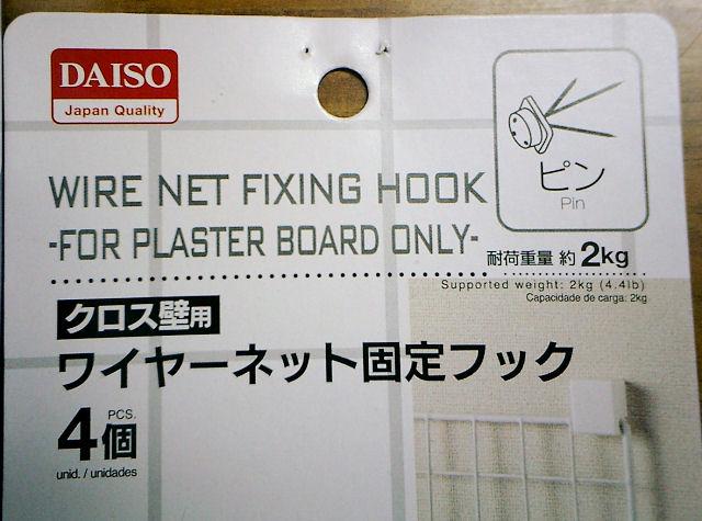 ダイソーのクロス壁用ワイヤーネット固定フック4個の台紙