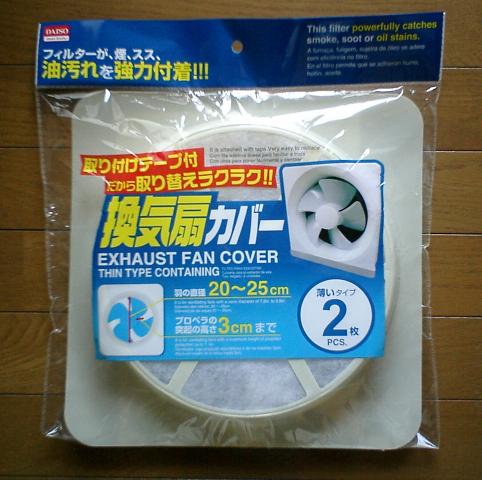 ダイソーで見つけた不織布付きカバー。窓付きの薄いプラスチック板に、裏から円形の不織布が張られています。2枚組で、クッション付きの両面テープも4枚×2セット入り。