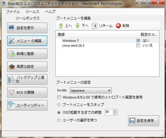 マルチブート環境での起動順序などを管理するためのフリーソフト「EasyBCD」の一画面