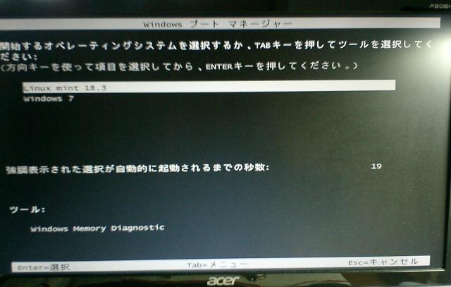 LinuxとWindows、どちらかのOSを選んでねの画面