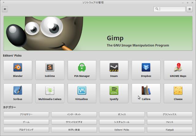 Mintメニューから呼び出した「ソフトウェアマネージャ」のトップ画面。