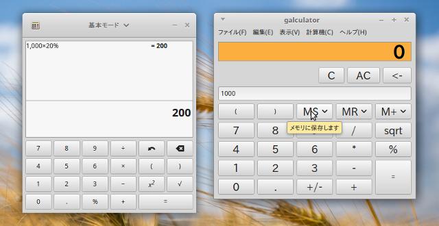 【左】Linux Mint 18.3に標準で入っていた電卓ソフト。【右】メモリー機能を使いたくてソフトウェアマネージャ経由でインストールした「Galculatror」
