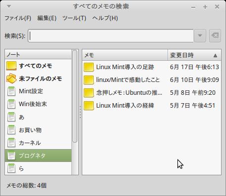 簡易メモ帳ソフト「Tomboy」のトップ画面。