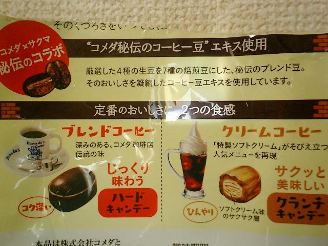 コメダ珈琲店キャンデーの袋のウラ面の説明:「ブレンドコーヒー味」と「クリームコーヒー味」