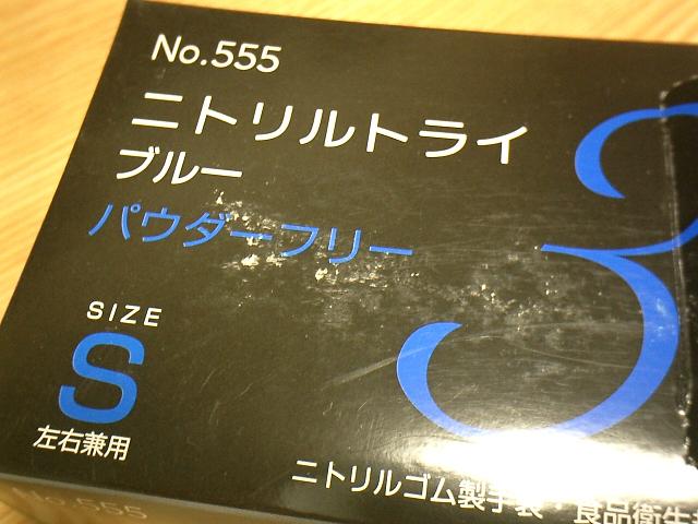 ニトリルトライ3・Sサイズ箱の天面ロゴ部分のアップ写真。