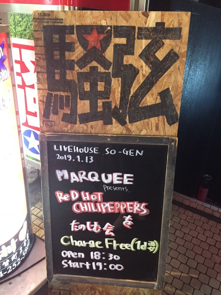 MARQUEE RED HOT CHILL PEPPERSを楽しむ会