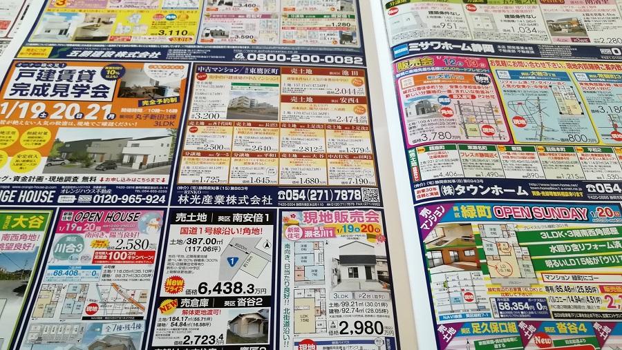 静岡の不動産広告