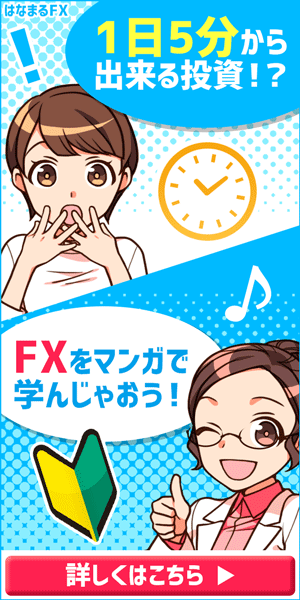 初心者向けFX入門解説サイト「はなまるFX」