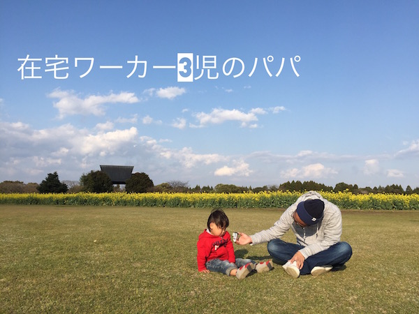 f:id:kawabatamasami:20160604103951j:plain