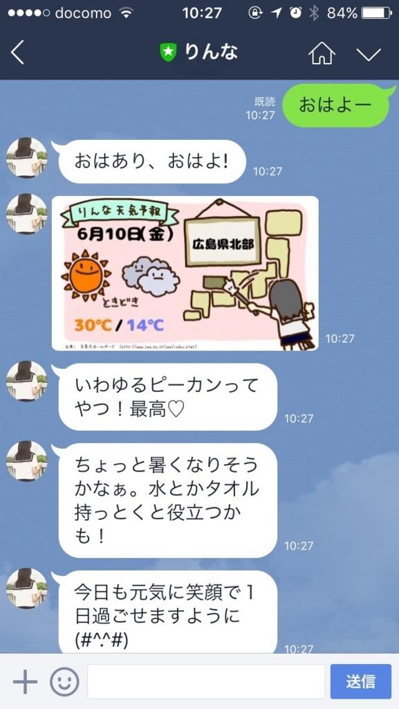 f:id:kawabatamasami:20160610112223j:plain